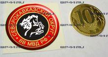 Наклейка 3D средняя Северокавказский округ ВВ