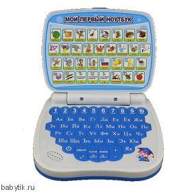 """Обучающий компьютер для детей """"Мой первый ноутбук"""""""