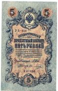 5 рублей. 1909 год.УБ-456.