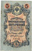 5 рублей. 1909 год.УА-142.