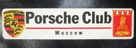 Porsche Club Moscow магнит на холодильник