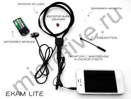 Комплект «ExamLite»