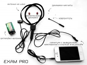 Комплект «ExamPro»