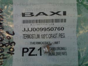 Запчасти Baxi ( Бакси ) 9950760 ( JJJ009950760 ) Предельный термостат 105С