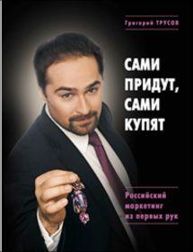 Сами придут, сами купят. Российский маркетинг из первых рук