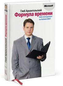 Формула времени: тайм-менеджмент на Outlook 2007
