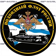 Наклейка Подводный флот России