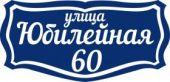 Адресная табличка, артикул Т-060