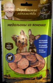 Деревенские лакомства д/собак мини-пород: Медальоны из ягненка 60г