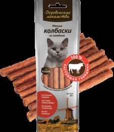 Деревенские лакомства д/кошек Мясные колбаски из говядины 50г