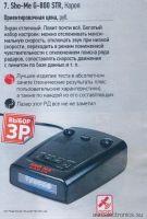 Sho-Me G-800 STR (радар детектор с GPS-сопровождением)
