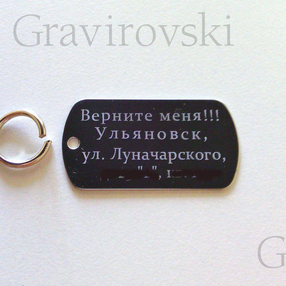 Id dog tag (жетон для собаки)