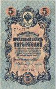 5 рублей.  1909 год. УА - 173.