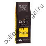 "Кофе ""Nicola Rossio"" молотый  250 гр"