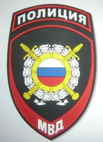шеврон полицейский охраны общественного порядка (ООП)