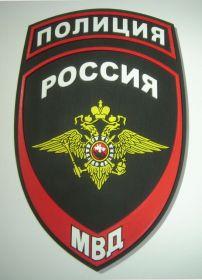 шеврон полицейский общий