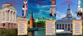 Стенд символы России,УР,Ижевска, размер 230х100 см.