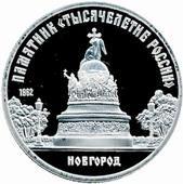 5 рублей 1988 Памятник «Тысячелетие России» в Великом Новгороде Proof