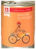 Зоогурман Вкусные потрошки д/собак Говядина с рубцом