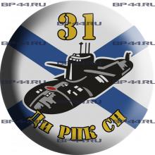 Наклейка 3D мини 31 Дивизия РПК СН