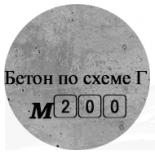 Бетон М200