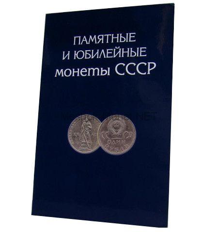 Набор Юбилейных и Памятных монет СССР в альбоме-планшете