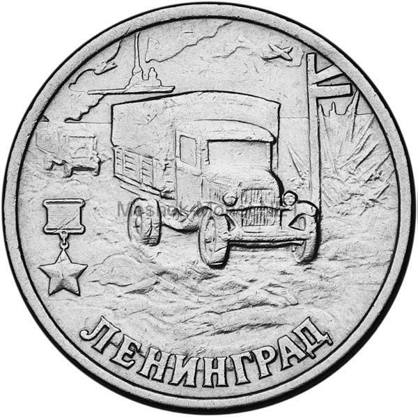 2 рубля 2000 год СПМД Город-герой Ленинград