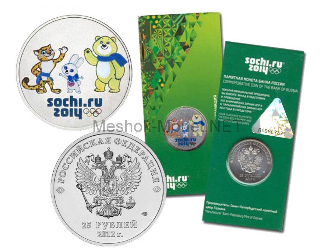 25 рублей 2012 Сочи 2014 Талисманы цветная