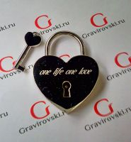 символ замок любовь one life one love