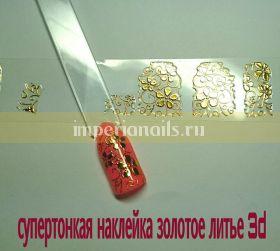Наклейки 3D золото