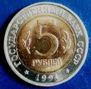 5 рублей. Рыбный филин.