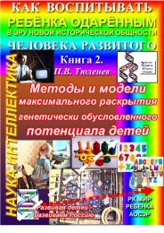 Электронная книга: Методы и модели максимального раскрытия генетического потенциала ребенка. авт.: Тюленев П.В.