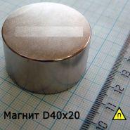 Магнит 40х20 мм 60кг
