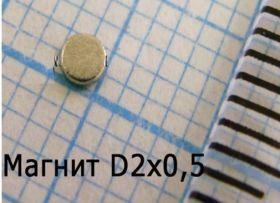 Магнит неодимовый 2х0.5 мм