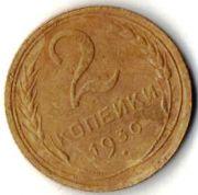 2 копейки. 1930 год. СССР.