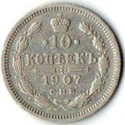 10 копеек. 1907 год. С.П.Б. (Э.Б).  Серебро.