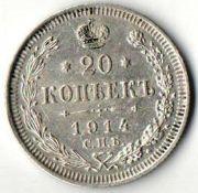 20 копеек. С.П.Б. 1914 год.(В.С.)Серебро.
