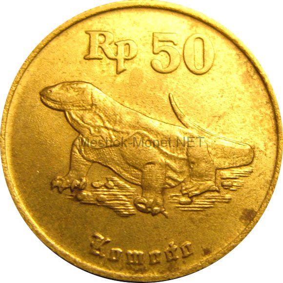 Индонезия 50 рупий 1995 г.