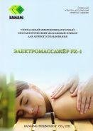 Брошюра Электромассажёр FZ-1 / Здоровый доктор