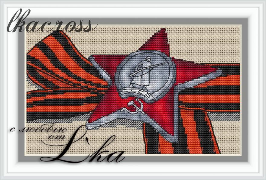 """""""Орден красной звезды"""". Схема для вышивания крестиком."""