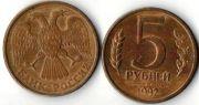 5 рублей. 1992 год. ЛМД. РФ.
