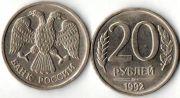 20 рублей. 1992 год. ЛМД. РФ.