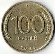 100 рублей. 1993 год. ЛМД. РФ.