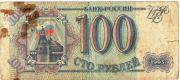 100 рублей. НЗ 6169491. 1993 год.