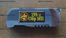 Зажигалка-нож 155 ОБр МП