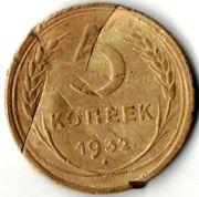 5 копеек. 1932 год. СССР.