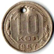 10 копеек. 1957 год. СССР.