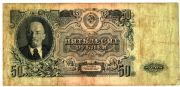 50 рублей. 1947 год. яЕ 065852.