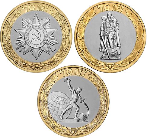 10 рублей 2015 г. 70 лет Победы ВОВ (3 монеты)