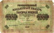 1000 рублей. 1917 год. БА 030571.